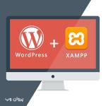 localhost to wordpress 150x150 - آموزش انتقال وردپرس از لوکال هاست به هاست و سرور اصلی