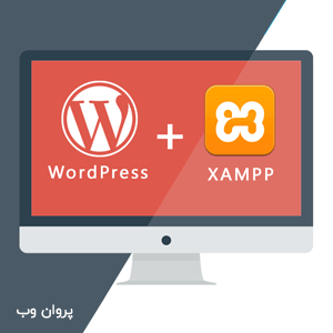 localhost to wordpress - آموزش انتقال وردپرس از لوکال هاست به هاست و سرور اصلی