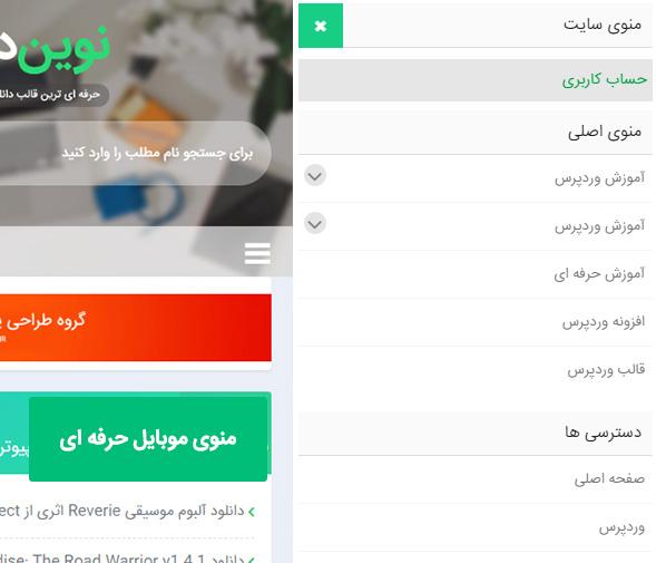 mobile menu - فروش قالب دانلود وردپرس نوین دانلود نسخه 2 - قالب سایت دانلود