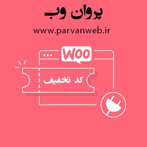 offer woocommerce - افزونه کد تخفیف ووکامرس