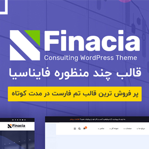 finacia - قالب وردپرس چند منظوره فایناسیا | Finacia