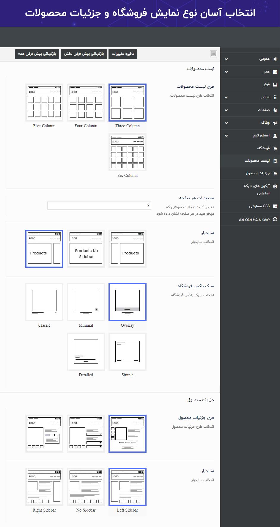 v7 panel - قالب وردپرس چند منظوره فایناسیا | Finacia