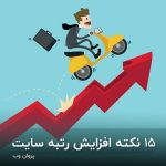 grow site 300 150x150 - 15 نکته موثر آموزش کنسول جستجوی گوگل | گوگل وبمستر تولز برای افزایش رتبه سایت
