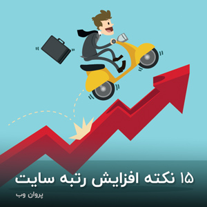 grow site 300 - 15 نکته موثر آموزش کنسول جستجوی گوگل | گوگل وبمستر تولز برای افزایش رتبه سایت