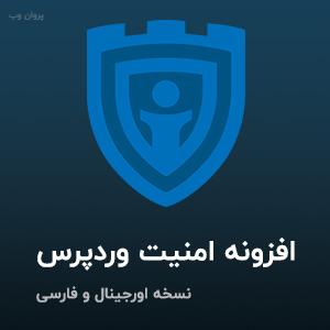 افزونه قدرتمند امنیت وردپرس iThemes Security Pro