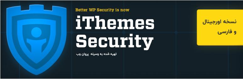 iThemes Security Pro - بهترین افزونه امنیت وردپرس - افزونه iThemes Security Pro نسخه فارسی