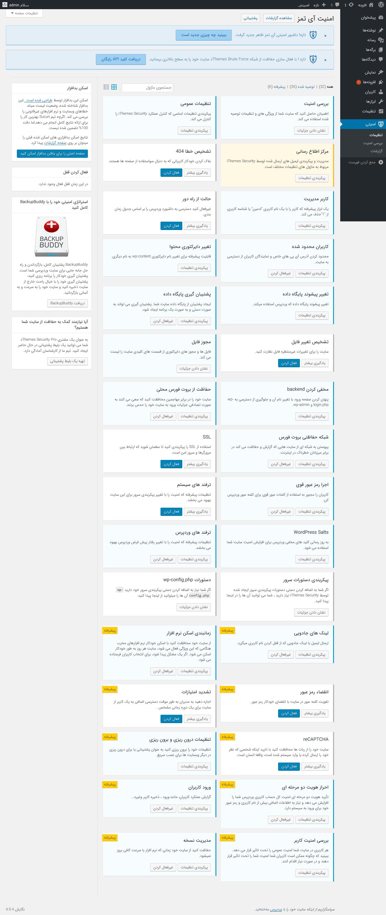 ithemes - بهترین افزونه امنیت وردپرس - افزونه iThemes Security Pro نسخه فارسی