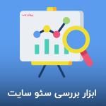 test seo parvanweb 150x150 - بهترین ابزار بررسی سئو سایت | کنسول جستجو گوگل و ابزار Google Keyword Planner