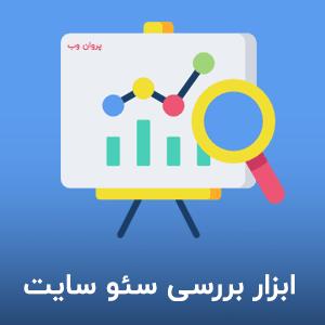 test seo parvanweb - بهترین ابزار بررسی سئو سایت | کنسول جستجو گوگل و ابزار Google Keyword Planner