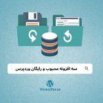 3 wordpress backup plugins 150x150 - معرفی 3 افزونه پشتیبان گیری وردپرس کاملا رایگان (محبوب و قدرتمند)