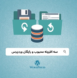3 wordpress backup plugins - معرفی 3 افزونه پشتیبان گیری وردپرس کاملا رایگان (محبوب و قدرتمند)