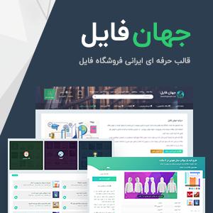 300 jahanfile - قالب فروش فایل وردپرس | قالب جهان فایل چند فروشندگی