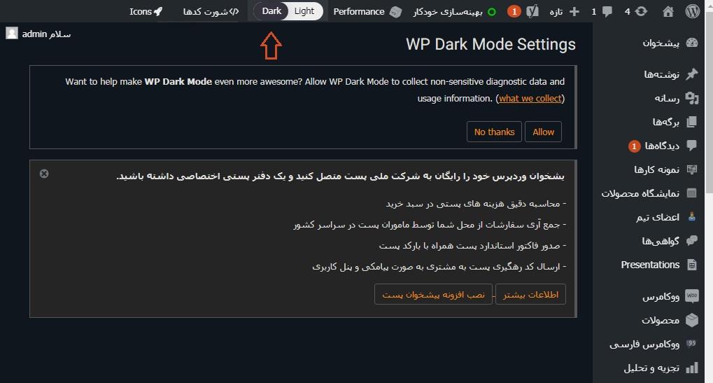 Dark Mode Admin - افزونه حالت شب وردپرس (Dark Mode) برای سایت