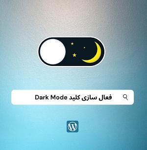 active dark mode - افزونه حالت شب وردپرس (Dark Mode) برای سایت