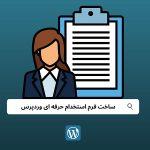 create job application 150x150 - ساخت فرم استخدام در وردپرس با افزونه WpForms + آموزش