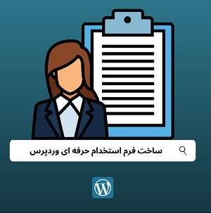 create job application - ساخت فرم استخدام در وردپرس با افزونه WpForms + آموزش