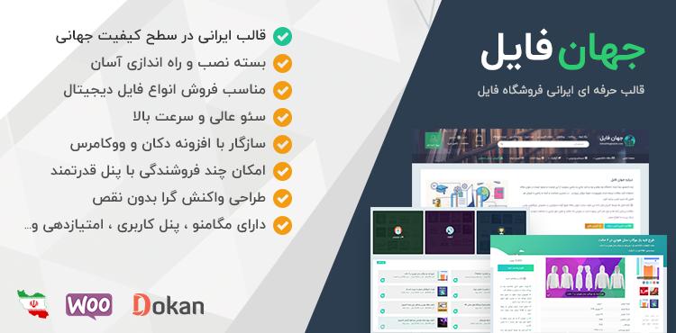 jahanfile poster wordpress theme shop file - قالب فروش فایل وردپرس | قالب جهان فایل چند فروشندگی