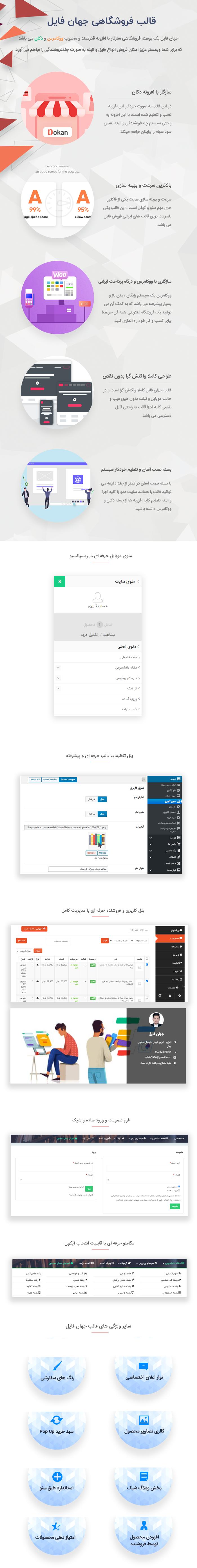 jahanfile theme wordpress file shop - قالب فروش فایل وردپرس | قالب جهان فایل چند فروشندگی