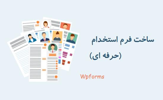 job application form 550x340 1 1 - ساخت فرم استخدام در وردپرس با افزونه WpForms + آموزش