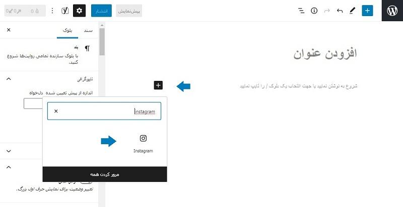 learn instagram block1 - نحوه نمایش پست اینستاگرام در وردپرس 😄 (بدون افزونه)
