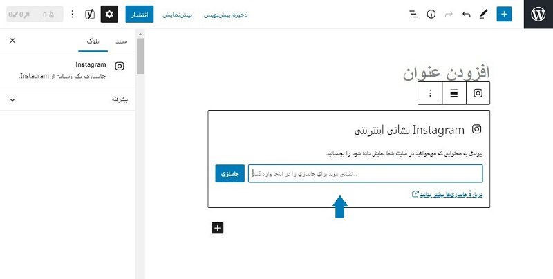 learn instagram block2 - نحوه نمایش پست اینستاگرام در وردپرس 😄 (بدون افزونه)