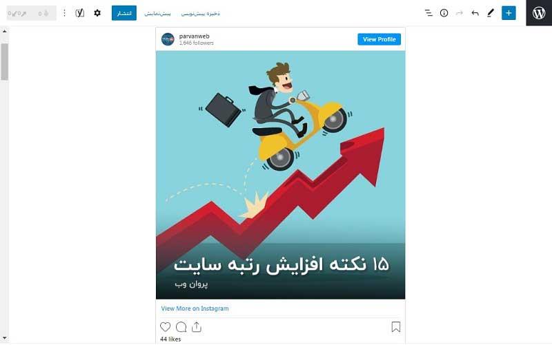 learn instagram block3 - نحوه نمایش پست اینستاگرام در وردپرس 😄 (بدون افزونه)