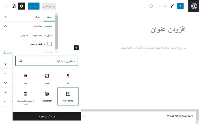 pages add new wpforms block.png - ساخت فرم استخدام در وردپرس با افزونه WpForms + آموزش