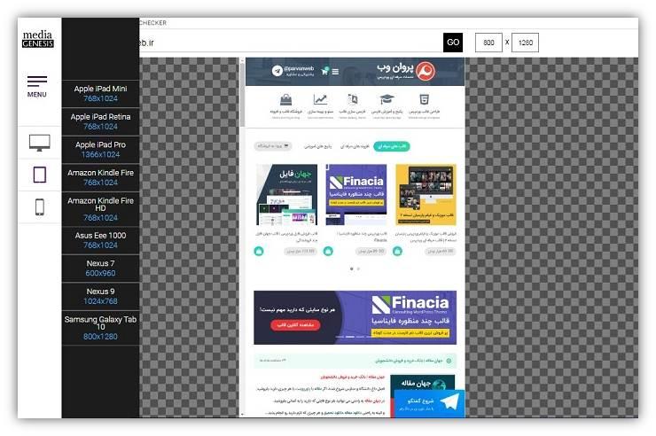 responsivedesignchecker.com - بررسی ریسپانسیو بودن سایت با 8 ابزار رایگان - تست واکنش گرا سایت