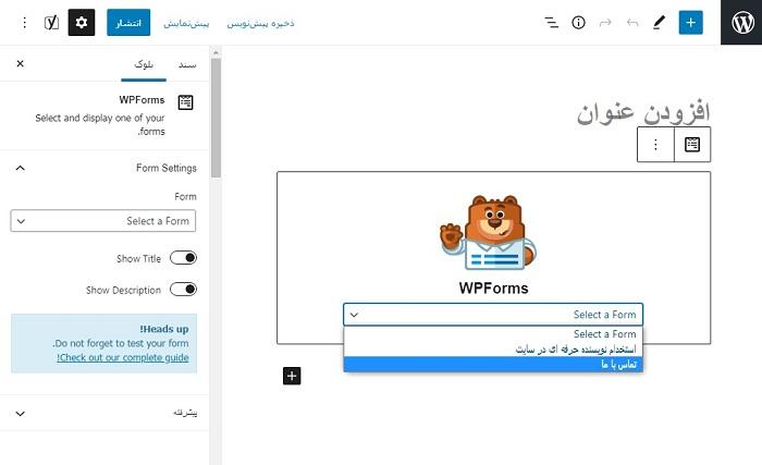 select wpforms form dropdown.png - ساخت فرم استخدام در وردپرس با افزونه WpForms + آموزش