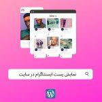 show instagram post at wordpress 150x150 - نحوه نمایش پست اینستاگرام در وردپرس 😄 (بدون افزونه)