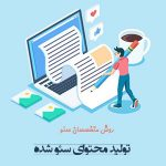 Write SEO Friendly Content1 150x150 - آموزش تولید محتوای سئو شده جامع و پیشرفته ( سئو مطالب وردپرس )