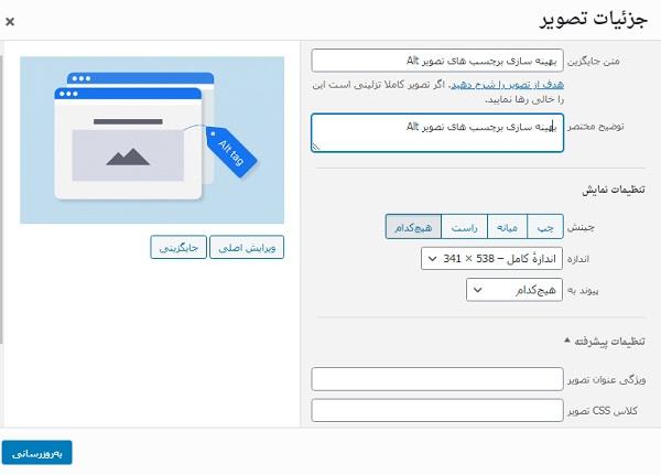 alt tag - فاکتورهای سئو داخلی On Page Seo در سال 2020 | آموزش سئو داخلی
