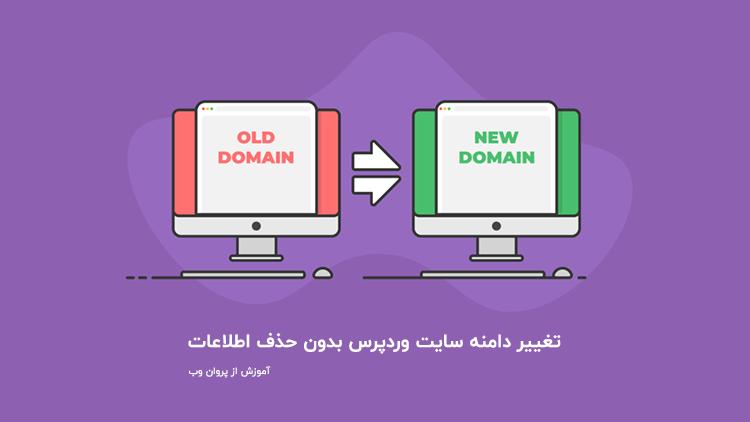 change wordpress domain - آموزش انتقال وردپرس به دامنه جدید | تغییر دامنه سایت