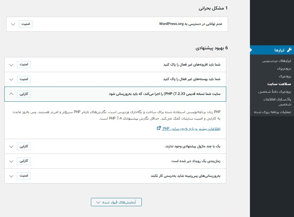 check site php1 - رفع خطا بروزرسانی نسخه php وردپرس | آپدیت ورژن php