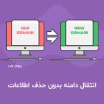 domain change wordpress 150x150 - آموزش انتقال وردپرس به دامنه جدید | تغییر دامنه سایت