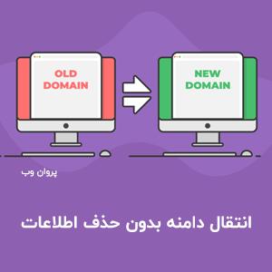 domain change wordpress - آموزش انتقال وردپرس به دامنه جدید | تغییر دامنه سایت