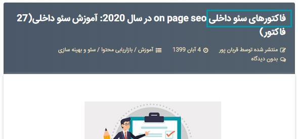 h1 first title keyword factor - فاکتورهای سئو داخلی On Page Seo در سال 2020 | آموزش سئو داخلی