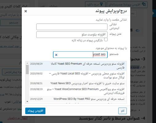insert link - آموزش تولید محتوای سئو شده جامع و پیشرفته ( سئو مطالب وردپرس )
