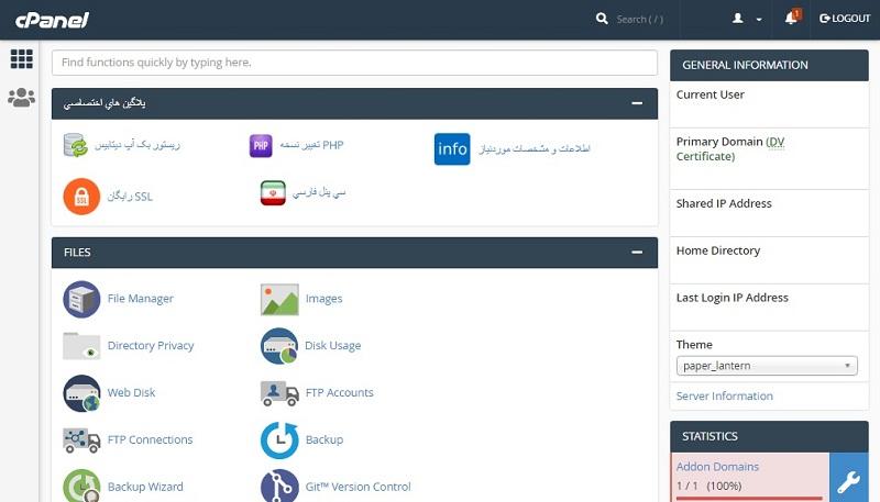 login cpanel - آموزش انتقال وردپرس به دامنه جدید | تغییر دامنه سایت