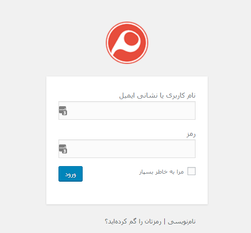 login png logo wodpress - تغییر لوگو قالب وردپرس + تغییر لوگو صفحه ورود وردپرس