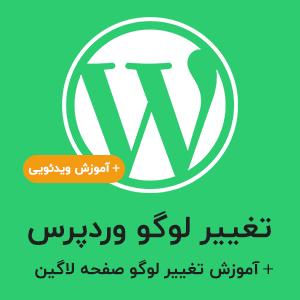 logo wordpress change - تغییر لوگو قالب وردپرس + تغییر لوگو صفحه ورود وردپرس