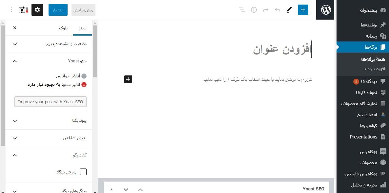 new page - تفاوت نوشته و برگه در وردپرس چیست؟ تفاوت پست Post و صفحه Page
