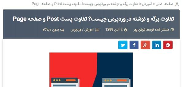 post social tol - تفاوت نوشته و برگه در وردپرس چیست؟ تفاوت پست Post و صفحه Page