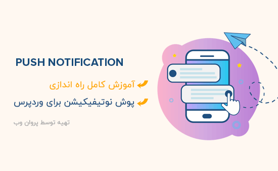 pushnotificationforwp 1 - آموزش ساخت پوش نوتیفیکیشن در وردپرس Push Notification