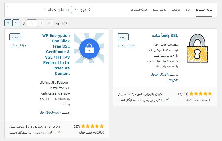 realy simple ssl - فعال سازی SSL وردپرس HTTPS رایگان با افزونه Really simple ssl