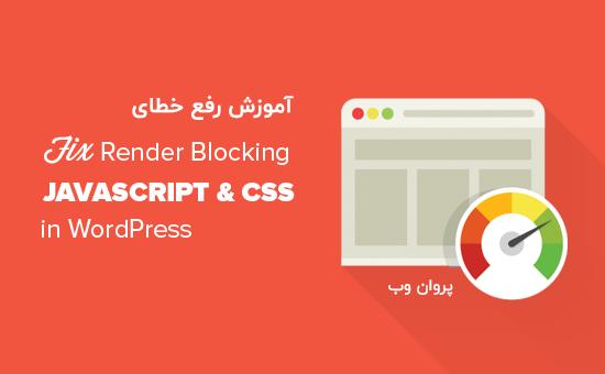 render blocking wordpress - رفع خطای Render Blocking JavaScript CSS در Google PageSpeed