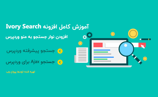 search bar add menu wordpress ajax - افزودن نوار جستجو به منوی وردپرس با افزونه Ivory Search