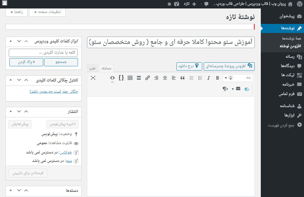 write a good title - آموزش تولید محتوای سئو شده جامع و پیشرفته ( سئو مطالب وردپرس )