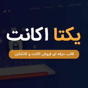 300 yekta account - قالب فروش اکانت وردپرس یکتا اکانت
