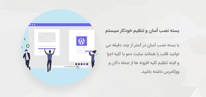 easy installer - قالب فروش اکانت وردپرس یکتا اکانت
